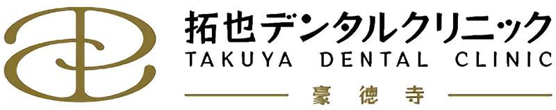 拓也デンタルクリニック豪徳寺 ロゴ